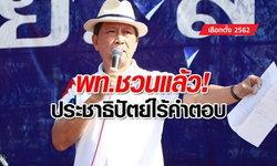 """เลือกตั้ง 2562: """"เพื่อไทย"""" ยอมรับจีบ """"ประชาธิปัตย์"""" ร่วมรัฐบาล แต่ไม่ตอบรับ"""
