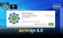 สลากฯ เปิดแอปฯ GLO Lottery ป้องปัญหาแบบครูปรีชา