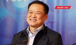 เลือกตั้ง 2562: อนุทิน แจงยิบ ปมร้อนติดแฮชแท็ก #เที่ยวหน้าก็ไม่ต้องเลือกพรรคภูมิใจไทย