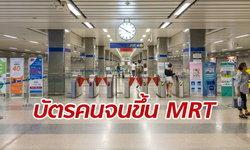 """ดีเดย์ 1 เมษายนนี้ สิทธิพิเศษ """"บัตรคนจน"""" ขึ้นรถไฟใต้ดิน MRT ได้"""