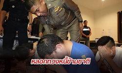 จับแก๊งญี่ปุ่น ใช้ไทยตั้งฐาน หลอกทวงหนี้ เหยื่อสูญเงินกว่า 25 ล้าน