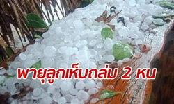 พายุฝนลูกเห็บถล่มเมืองนาแก 2 ครั้งติดต่อกัน ทำบ้านพังกว่า 50 หลัง (มีคลิป)