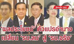 """เลือกตั้ง 2562: """"ผลประโยชน์"""" คือตัวแปรอำนาจ เปลี่ยน """"รัฐบาลลม"""" สู่ """"รัฐบาลจริง"""""""