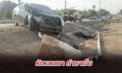 สาวหักหลบรถตัดหน้า เสียหลักพุ่งชนเสาไฟฟ้า บาดเจ็บ 5 ราย