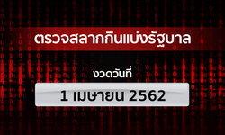 ตรวจหวย ตรวจผลสลากกินแบ่งรัฐบาล งวด 1 เมษายน 2562 ตรวจรางวัลที่ 1