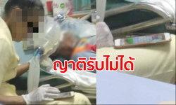 ญาติไม่ปลื้ม! ผู้ช่วยพยาบาลสุดชิล มือหนึ่งถือเครื่องช่วยหายใจผู้ป่วย อีกมือเล่นเกม
