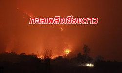 """ภาพหดหู่ """"ดอยหลวงเชียงดาว"""" ไฟป่าเผาผลาญเป็นทะเลเพลิง ดับทั้งวันทั้งคืนยังไม่มอด"""