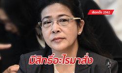 """ว่าที่ ส.ส.เพื่อไทยแข็งข้อ เมินเซ็นปฏิญาณต้าน """"บิ๊กตู่"""" โวยลั่น """"หญิงหน่อย"""" มีสิทธิ์อะไรมาสั่ง"""