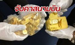 ศุลกากรจีนจับสองนักท่องเที่ยวบังกลาเทศ ซุกทองกว่า 8,000 กรัม ในร่างกาย