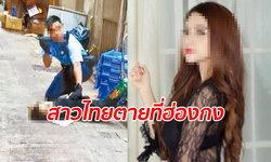 สาวไทยวัย 23 ปี มีดแทงอกฆ่าตัวตายที่ฮ่องกง ประวัติเคยถูกส่งตัวกลับ-ติดคุกมาเลย์