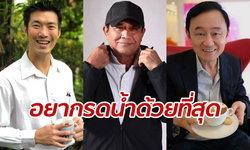 """""""บิ๊กตู่"""" ยืนหนึ่งโพลวันสงกรานต์ คนไทยอยาก """"รดน้ำดำหัว"""" มากที่สุด"""