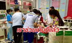 สงกรานต์ 62: เปิดสภาพห้องฉุกเฉินสุดเละ หมอพยาบาลไม่ได้หยุดพัก ญาติคนเจ็บด่าซ้ำ