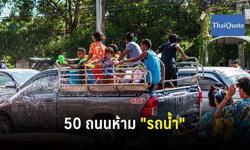 """สงกรานต์ 62: เคาะแล้ว! 50 ถนนห้ามรถน้ำเข้าไปวิ่ง ส่วนข้าวสาร """"ห้ามรถทุกชนิด"""" เด็ดขาด"""