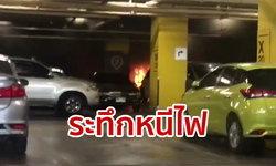 นาทีช็อก! คลิปไฟไหม้ลานจอดรถเซ็นทรัลเวิลด์ ผู้คนวิ่งหนีเอาชีวิตรอด (มีคลิป)