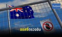 ระวัง! ข้อมูลในโทรศัพท์-โซเซียลฯ อาจทำให้ถูกห้ามเข้าออสเตรเลีย