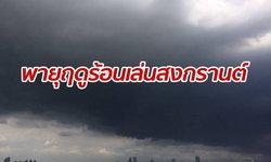 ปภ.ประกาศเตือนหลายพื้นที่ทั่วไทย ช่วงสงกรานต์นี้ ระวังเจอพายุฤดูร้อน