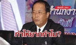 """เลือกตั้ง 2562: """"เพื่อไทย"""" สอนมวย กกต. เย้ยตั้งโจทย์ผิดทำคำนวณ ส.ส.ป่วน"""