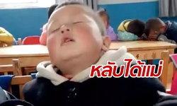 ดังทั่วโซเชียล เด็กชายจีนนั่งหลับลึกในห้องเรียน แม่ขำบอกเป็นกรรมพันธุ์