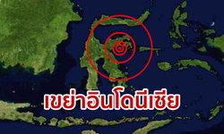 แผ่นดินไหวอินโดนีเซีย! ขนาด 6.8 เตือนภัยสึนามิ
