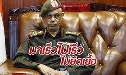 ผู้นำทหารซูดาน ประกาศลงจากตำแหน่ง หลังยึดอำนาจรัฐประหารเพียง 1 วัน