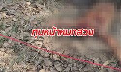 สยองรับสงกรานต์ พบศพชายวัย 35 ถูกลากมาทิ้งข้างสวนยาง ใบหน้าถูกทุบสยอง