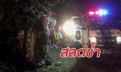 รถฉุกเฉินนำคนเจ็บส่งรพ. เสียหลักชนกำแพง-เสาไฟฟ้า ดับ 3 ศพ บาดเจ็บ 1