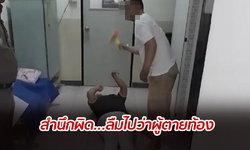 ญาติคนตายกลับ ตำรวจคุมพ่อเลี้ยงโหดฆ่าสาวท้อง ทำแผนในห้องขัง