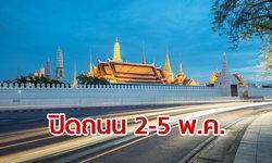 เช็กเลย! ข้อมูลการปิดถนนในวันพระราชพิธีบรมราชาภิเษก 2 – 5 พ.ค. 2562