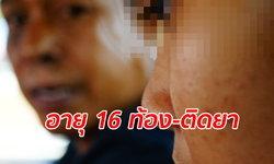 ตำรวจ-ทหารสลดใจ จับเด็กสาววัย 16 รับจ้างเดินยาบ้า ได้เสพฟรีๆ แถมมีเงินค่าคลอด