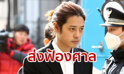 อัยการส่งฟ้องจองจุนยองฐานแอบถ่ายขณะมีเซ็กซ์ ตำรวจจ่อเชือดชเวจงฮุน-รอยคิม-เอ็ดดี้คิม