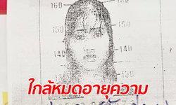 """ลูกชายประกาศจับ """"ฆาตกรหญิง"""" ฆ่าโหดชิงทรัพย์แม่ชรา ผ่านไป 19 ปีคดีไม่คืบ"""