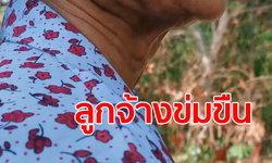 คนคุ้นเคยแท้ๆ ยายวัย 67 เจ็บระบมทั้งร่าง ลูกจ้างฉุดข่มขืนในป่าข้างทาง