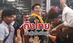 ธนาธรถึงไทยแล้ว! กองเชียร์รอรับแน่นสนามบิน ลั่นกำลังใจดี โอนหุ้นตามกฎหมายทุกอย่าง