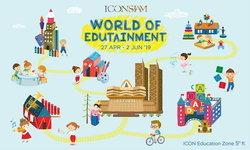สนุก สร้างสรรค์ เติมเต็มเด็กทุกด้านในงาน ICONSIAM World of Edutainment