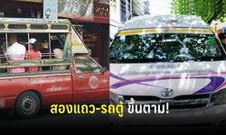กลัวตามไม่ทัน! รถตู้-สองแถว เพิ่มค่าโดยสาร อ้างรถเมล์ขึ้นราคา