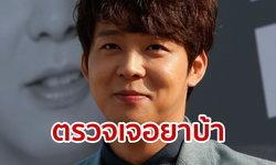 ปาร์คยูชอนไม่รอด! ผลตรวจพบเสพยาบ้า คาดออกหมายจับสัปดาห์นี้