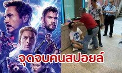 สปอยล์ Avengers จนได้เรื่อง! หนุ่มโดนรุมตีคาโรงหนังฮ่องกง หลังตะโกนเล่าเรื่องไม่หยุด