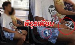 คนบนรถเมล์เอะใจ หนุ่มถือไอโฟนท่าทางพิรุธ สุดท้ายร่วมมือกันจับโจรทันควัน
