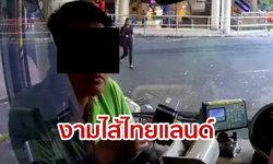 หนุ่มไทยเปรี้ยวลัดฟ้า ท้าต่อยคนขับรถเมล์ฮ่องกง โวยรอเป็นชั่วโมง ลั่นกูไม่กลัวมึงหรอก!