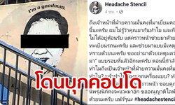 ศิลปินล้อการเมือง Headache Stencil โอดเจ้าหน้าที่รัฐบุกคอนโด ลั่นถ้ามาอีก จะไลฟ์ประจาน