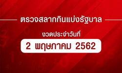 ตรวจหวย ตรวจรางวัลที่ 1 ตรวจผลสลากกินแบ่งรัฐบาล งวด 2 พฤษภาคม 2562