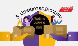 5 ประสบการณ์หวานขมกับบริการขนส่งสินค้าไทย