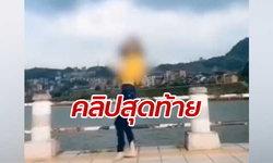 สลด ครูสาวจีนล้างเท้าในแม่น้ำ พลาดท่าจมดับ หลังถอดรองเท้าเต้น-ถ่ายคลิป