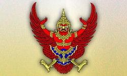 โปรดเกล้าฯ พระราชทานอภัยโทษแก่ผู้ต้องราชทัณฑ์ ในโอกาสมหามงคลพระราชพิธีบรมราชาภิเษก