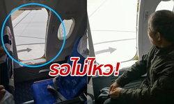 นอนคุก 10 วัน ลุงจีนใจร้อน เปิดประตูฉุกเฉินเครื่องบินหวังลงก่อนคนอื่น