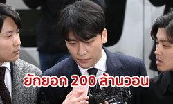 ซึงรีโดนเค้นเพิ่ม! สอบยักยอกเงินผับเบิร์นนิ่งซัน 200 ล้านวอน จัดสาวส่งแขกขยี้กาม