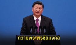 """""""สี จิ้นผิง"""" ประธานาธิบดีจีน ถวายพระพรชัยมงคลแด่พระบาทสมเด็จพระเจ้าอยู่หัว"""