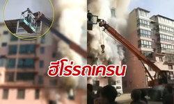 หนุ่มจีนวัย 19 ขับรถเครนช่วย 14 ชีวิต หนีตายไฟไหม้ตึกร้านค้า