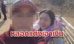 หนุ่มใหญ่เกาหลีสะอื้น! ร้องสื่อถูกเมียไทยชิ่งหนีพร้อมสินสอด ช็อกซ้ำพบปันใจชายอื่น