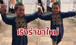 เด็กชายอัฟกันเต้นดีใจ ฉลองขาเทียมใหม่ หลังพิการตั้งแต่ 8 เดือน เซ่นพิษสงคราม